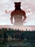 Kagemusha (version intégrale)